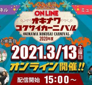 オンライン沖縄国際カーニバル