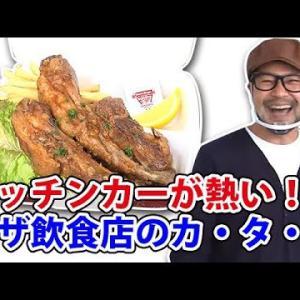 お家で沖縄市Youtubeでたっぷり!こんなにあるの!?
