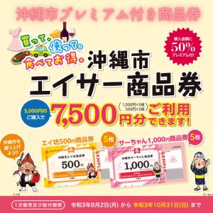 沖縄市民14万人が対象!プレミアム付き商品券「エイサー商品券」がスタート!