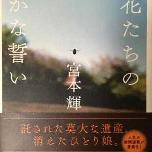 読書の秋 -宮本輝、林真理子などなど