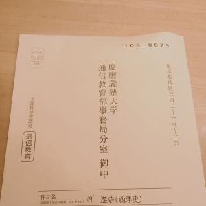 【西洋史】レポート完成