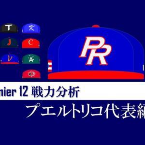 【Premier12】戦力分析~プエルトリコ編~