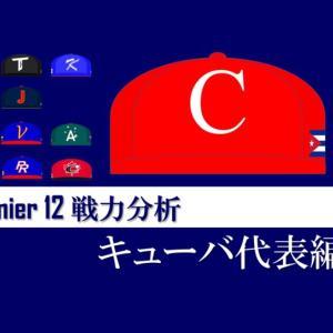 【Premier12】戦力分析~キューバ編~