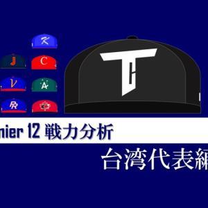 【Premier12】戦力分析~台湾編~