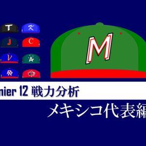【Premier12】戦力分析~メキシコ編~