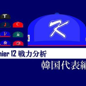 【Premier12】戦力分析~韓国編~