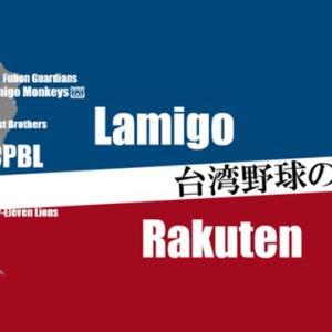 楽天のLamigo買収に想う~台湾野球の伸びシロ~
