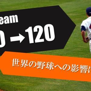 【考察】マイナー球団の削減が世界の野球に与える影響