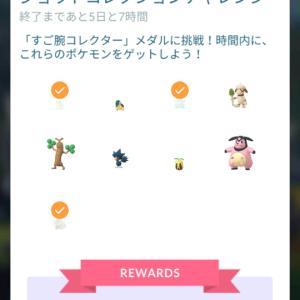 ポケモンgoジョウトコレクションチャレンジ&ジョウトセレブレーション