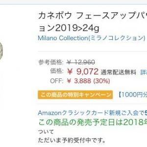 ミラノコレクション2019 8072円で手に入れちゃいました