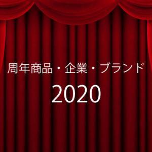2020年 周年商品・企業・ブランド 一覧