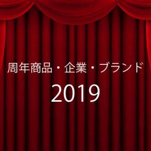 2019年 周年商品・企業・ブランド 一覧