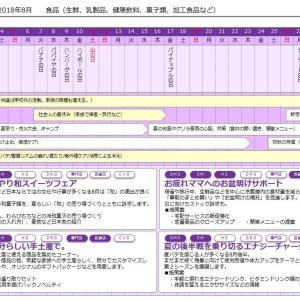 「使える販促カレンダー」 2018年9月まで更新しました。