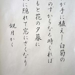 【2019年】全日本ペン書道展の作品を出品しました。【第82回】