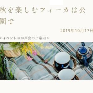 *日常を楽しむ秋のフィーカ【募集】