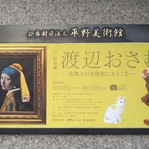 お菓子の美術館 〜ユニコーン〜