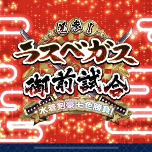 【Fate/Grand Order】見参! ラスベガス御前試合~水着剣豪七色勝負! その4