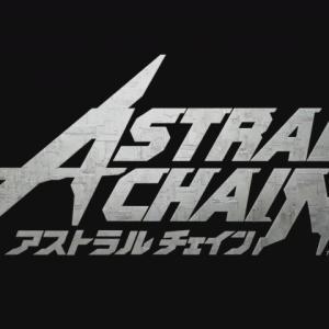 【ASTRAL CHAIN】現状報告書 No1