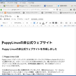 超軽量Linux:Googleドキュメントで文書を同僚と共有する方法!-PuppyLinux Googleドキュメント