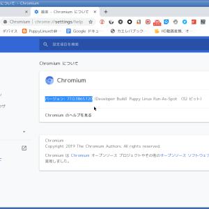 超軽量Linux:PuppyLinuxに「Google Chrome」の最新安定版v77.0.3865.120をインストール!-PuppyLinux ブラウザー