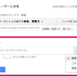 超軽量Linux:Googleドキュメントで文書を確実に共有する方法!-PuppyLinux Googleドキュメント