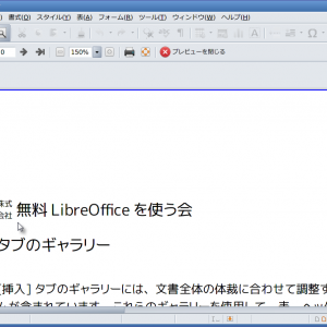 LibreOffice-Tips:LibreOfficeのWriterで組み文字を設定する方法!−Writer LibreOffice