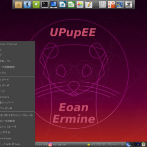 超軽量Linux:32-bit UPup Eoan Ermine (UPupEE) 19.10 が公開!-PuppyLinux Eoan Ermine