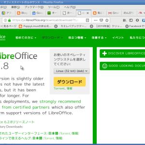 超軽量Linux:無料のオフィス統合環境「LibreOffice 6.2.8」が公開 ~v6.2系統の最終版-PuppyLinux LibreOffice