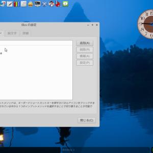 超軽量Linux:新しく公開されたBusterDogを手動で日本語化、日本語入力するのには ibus が良かった!(ibus版)-BusterDog Chrome Firefox