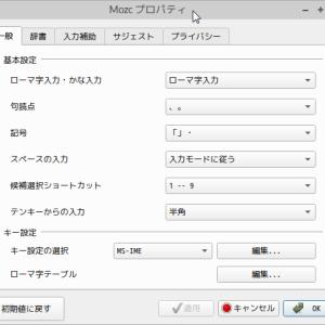 超軽量Linux:BusterDogの日本語変換にMozcを導入する!-PuppyLinux BusterDog Mozc