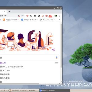 超軽量Linux:Debian/SparkylinuxをベースにしたGNU/Linuxディストリビューション Sparky Bonsaiの紹介!-超軽量Linux,PuppyLinux,Debian
