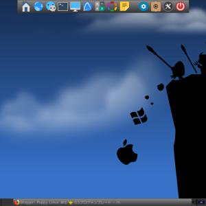 超軽量Linux:最新版のオフィシャルPuppyLinux8.0 BionicPup をインストールしてみました!- linux,puppylinux,軽量,windows7