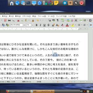 LibreOfficeTips:文字にルビをふるには!-Writer,Libreoffice