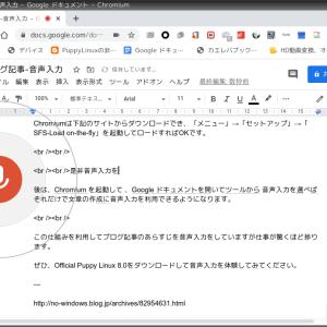 超軽量Linux:オフィシャルPuppyLinuxの日本語版とChromiumの組み合わせ!-Linux,puppylinux,chromium