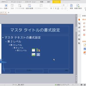 軽量Linux:改良版ポータブルWPS Officeの公開!-linux,puppylinux,wps office
