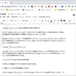 超軽量Linux:僕はビジネス文書は「Google ドキュメント」で作成することに決めた!-linux,puppylinux,googleドキュメント