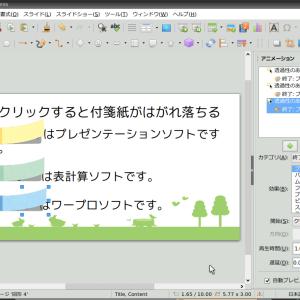 LibreOffice-Tips:クリックすると付箋紙がはがれ落ちるように設定する!-LibreOffice,WPS Office,PowerPoint