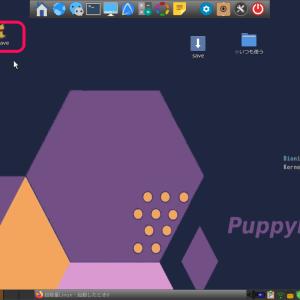 超軽量Linux:インターネット専用の非保存のPuppyLinux8.0を構築しよう!-linux,puppylinux,安全,インターネット
