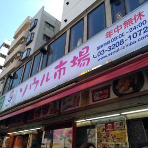新大久保のソウル市場で美味しい物いっぱいみつけた!w( *´艸`)ラーメン、キムチ、お菓子、、