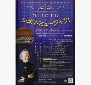 (^^♪ hitaru シネマ・ミュージック !(^^♪