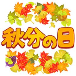 『秋分の日』に