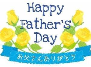 『父の日』に