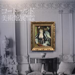 今年最初の絵画鑑賞♪