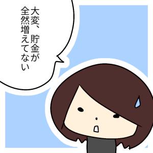 【悲報】お金がない