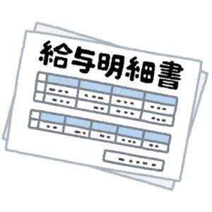 ワイの1月分の給与wwww