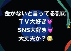 ※TV大好き!SNS大好き!