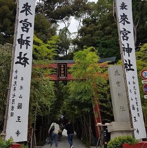 来宮神社で御朱印デビューしてきました。