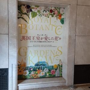 『英国王室が愛した花々』東京都庭園美術館へ