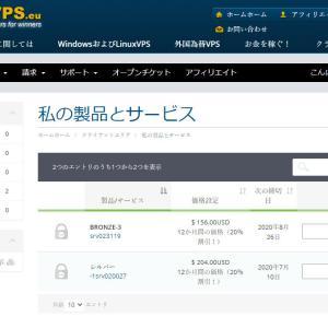仮想ディスクトップを再契約 WIN-VPS