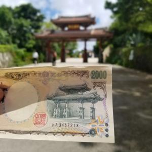 沖縄旅行記⑤・パワースポット其ノ参